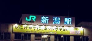 Niigata_eki_20040722[1].jpg